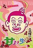 東陽片岡の甘い生活[DVD]