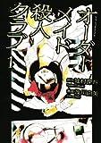 オーダーメイド殺人クラブ / 及川 由美 のシリーズ情報を見る
