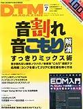 DTM MAGAZINE (マガジン) 2013年 07月号 [雑誌]