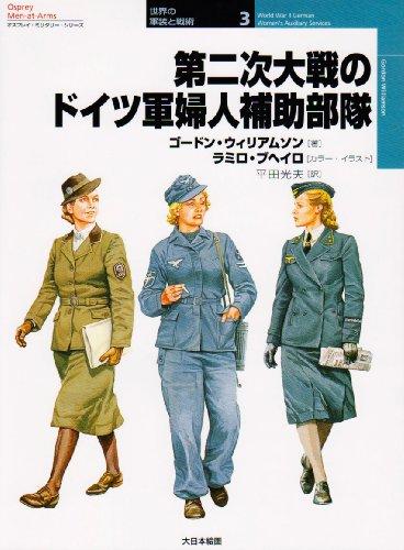第二次大戦のドイツ軍婦人補助部隊 (オスプレイ・ミリタリー・シリーズ―世界の軍装と戦術)
