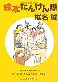 絵本たんけん隊 (角川文庫)