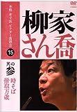 本格 本寸法 ビクター落語会  柳家さん喬 其の参 [DVD]