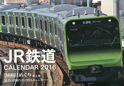 366日めくり JR鉄道CALENDAR 2016 ([カレンダー])