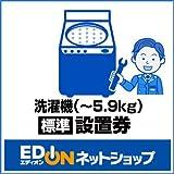 EDIONネットショップ専用【洗濯機(~5.9kg)】(標準)設置
