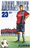 ANGEL VOICE 23 (少年チャンピオン・コミックス)