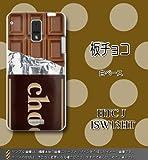 HTC J ISW13HT対応 携帯ケース【544板チョコ『白ベース』】
