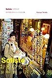 Soliste{ソリスト} おとな女子ヨーロッパひとり旅<Soliste{ソリスト} おとな女子ヨーロッパひとり旅>
