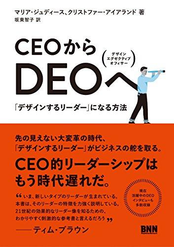 CEOからDEOへ - 「デザインするリーダー」になる方法