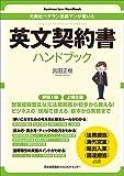 元商社ベテラン法務マンが書いた 英文契約書ハンドブック
