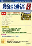 税経通信 2007年 09月号 [雑誌]