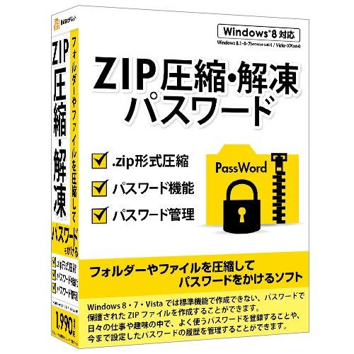 ZIP圧縮・解凍パスワード