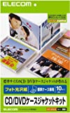 ELECOM CD/DVDケース用ジャケットキット A4サイズ フォト光沢紙 10枚入り EDT-KCDJK