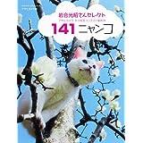 岩合光昭さんセレクト アサヒカメラ ネコ写真コンテスト優秀作 141ニャンコ (アサヒオリジナル)