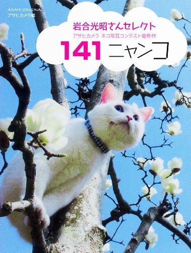 岩合光昭さんセレクト 141ニャンコ (アサヒオリジナル)