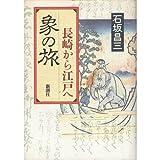 象の旅―長崎から江戸へ