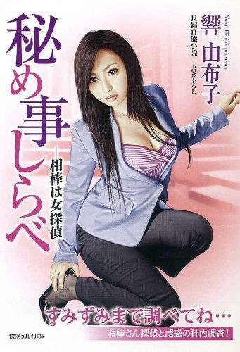 秘め事しらべ ー相棒は女探偵 (竹書房ラブロマン文庫)