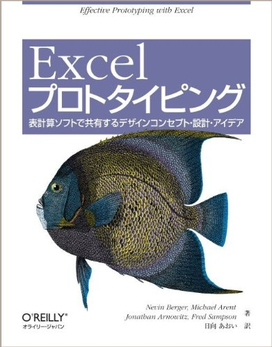 Excelプロトタイピング ―表計算ソフトで共有するデザインコンセプト・設計・アイデア