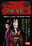 「善徳女王」公式ノベライゼーション 第1巻