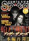 comicスピカ No.29