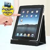 サンワダイレクト iPadスタンド iPad(第3対応) iPad2 対応 iPadを充電しながら操作可能なiPadスタンド 折りたたみ式 200-PDA022
