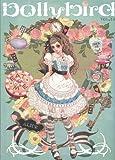 Dollybird vol.14(通常版)