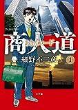 商人道 1 (ビッグコミックス)
