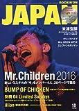 ロッキング・オン・ジャパン 2016年 10 月号 [雑誌]