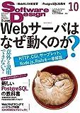 ソフトウェアデザイン 2016年 10 月号 [雑誌]