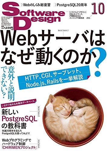 ソフトウェアデザイン 2016年 10 月号 [雑誌][  ]の自炊・スキャンなら自炊の森
