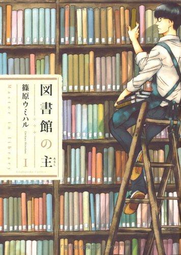 図書館の主 1