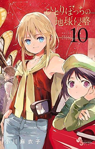 ひとりぼっちの地球侵略 10 (ゲッサン少年サンデーコミックス)