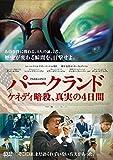 パークランド ケネディ暗殺, 真実の4日間 [DVD]