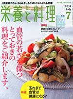 栄養と料理 2014年 07月号