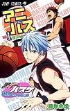 黒子のバスケTVアニメキャラクターズブック アニバス Vol.1 (ジャンプコミックス)