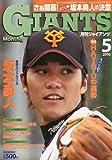 月刊 GIANTS (ジャイアンツ) 2010年 05月号 [雑誌]