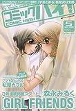 コミックハイ ! 2008年 5/22号 [雑誌]