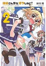オタクに染まり百合妄想も暴走の「篠崎さん気をオタしかに!」第2巻