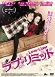 ラブ・リミット [DVD]