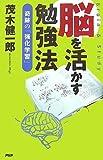 脳を活かす勉強法 奇跡の「強化学習」
