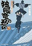 伊達藩黒脛巾組 独眼竜の忍び (下) (新時代小説文庫)