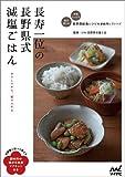 長寿一位の長野県式減塩ごはん ~調味料の塩分早見表マグネット付き~