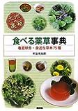 食べる薬草事典―春夏秋冬・身近な草木75種 (大地の薬箱)