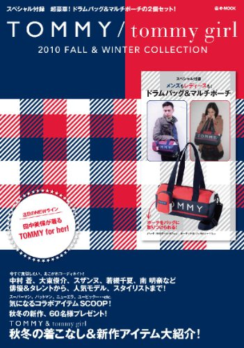 TOMMY / tommy girl 2010 FALL & WINTER COLLECTION (e-MOOK)