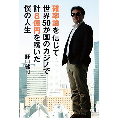 確率論を信じて世界50か国のカジノで計8億円を稼いだ僕の人生 (角川書店単行本)