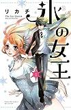 氷の女王(1) (講談社コミックスフレンド B)