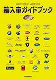 輸入車ガイドブック 2013