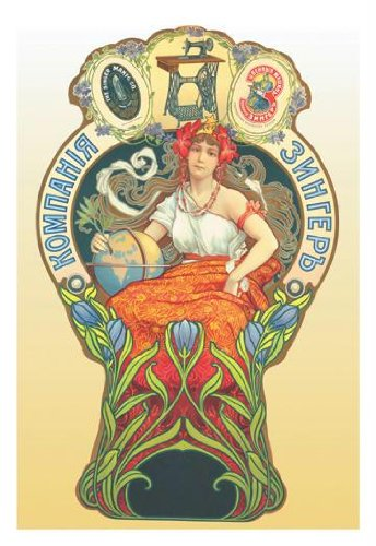 Singer Sewing Machine Co. #2 12X18 Giclee On Canvas