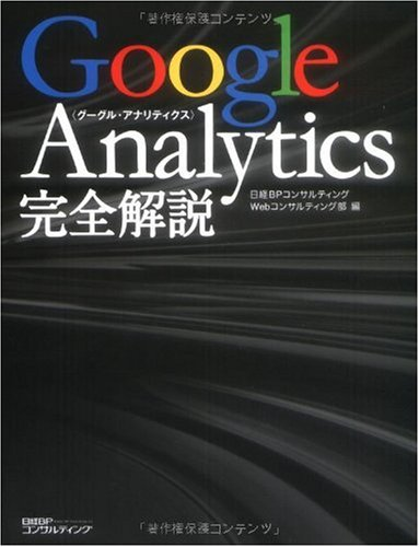 Google Analytics 完全解説