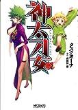 神太刀女 3 (3) (MFコミックス アライブシリーズ)