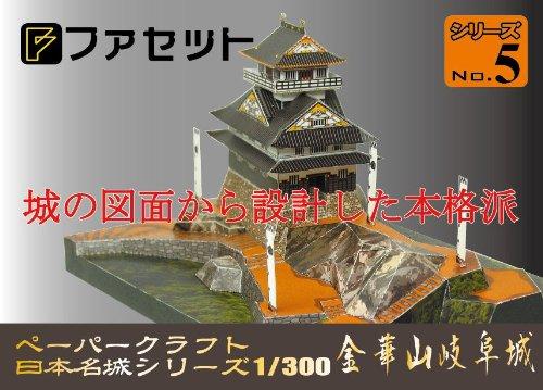 ペーパークラフト 日本名城シリーズ 1/300 金華山岐阜城